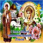 Мерцающая открытка День святой равноапостольной княгини Ольги