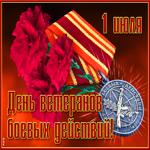 Мерцающая открытка день ветеранов боевых действий