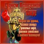 Мерцающая открытка День ветеранов МВД