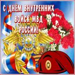 Мерцающая открытка День Внутренних Войск МВД России