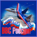 Мерцающая открытка День Военно-Воздушных Сил России