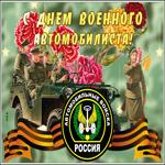 Мерцающая открытка День военного автомобилиста