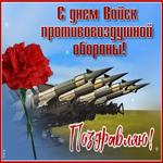 Мерцающая открытка День Войск противовоздушной обороны