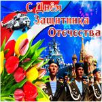 Мерцающая открытка День защитника отечества