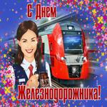 Мерцающая открытка День железнодорожника