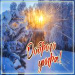 Мерцающая открытка доброго зимнего утра