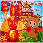 Мерцающая открытка Китайский Новый год