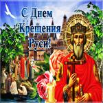 Мерцающая открытка Крещение Руси