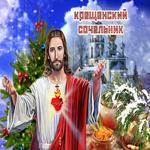 Мерцающая открытка Крещенский сочельник