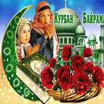 Мерцающая открытка Курбан-Байрам