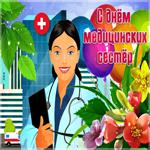 Мерцающая открытка Международный день медицинских сестёр