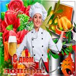 Мерцающая открытка Международный день повара