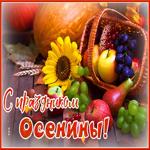 Мерцающая открытка Осенины