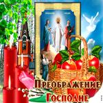 Мерцающая открытка Преображение Господне
