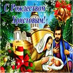Мерцающая открытка Рождество Христово