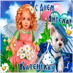 Мерцающая открытка С днем ангела Екатерина