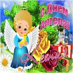 Мерцающая открытка С днем ангела Ксения