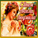 Мерцающая открытка с днем ангела Людмила