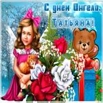 Мерцающая открытка С днем ангела Татьяна
