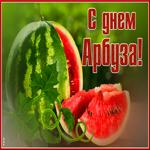 Мерцающая открытка с днем арбуза