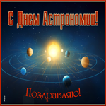 Мерцающая открытка с Днем Астрономии