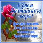 Мерцающая открытка с днем Балтийского моря