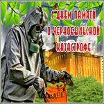 Мерцающая открытка с днём памяти о чернобыльской катастрофе