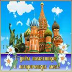 Мерцающая открытка с днем памятников и исторических мест