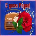Мерцающая открытка с Днем Радио