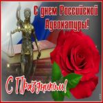 Мерцающая открытка с днем российской адвокатуры