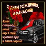 Мерцающая открытка с Днем Рождения, Афанасий