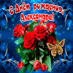 Мерцающая открытка с Днем Рождения, Александра