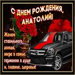 Мерцающая открытка с Днем Рождения, Анатолий