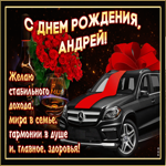 Мерцающая открытка с Днем Рождения, Андрей