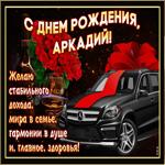 Мерцающая открытка с Днем Рождения, Аркадий