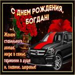Мерцающая открытка с Днем Рождения, Богдан