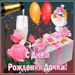 Мерцающая открытка с днем рождения дочки