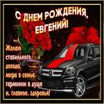 Мерцающая открытка с Днем Рождения, Евгений