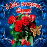 Мерцающая открытка с Днем Рождения, Евгения