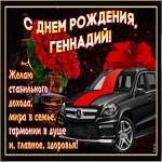 Мерцающая открытка с Днем Рождения, Геннадий