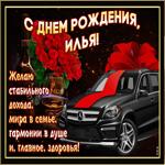 Мерцающая открытка с Днем Рождения, Илья