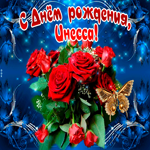 Мерцающая открытка с Днем Рождения, Инесса