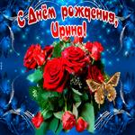 Мерцающая открытка с Днем Рождения, Ирина