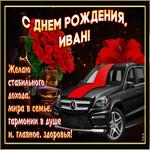 Мерцающая открытка с Днем Рождения, Иван