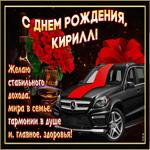 Мерцающая открытка с Днем Рождения, Кирилл