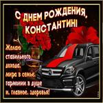 Мерцающая открытка с Днем Рождения, Константин