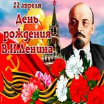 Мерцающая открытка с днем рождения Ленина
