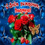 Мерцающая открытка с Днем Рождения, Людмила