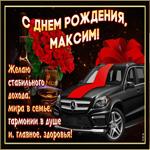 Мерцающая открытка с Днем Рождения, Максим