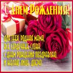 Мерцающая открытка с днем рождения маме